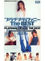 プラチナ・ティファニー The BEST ダウンロード