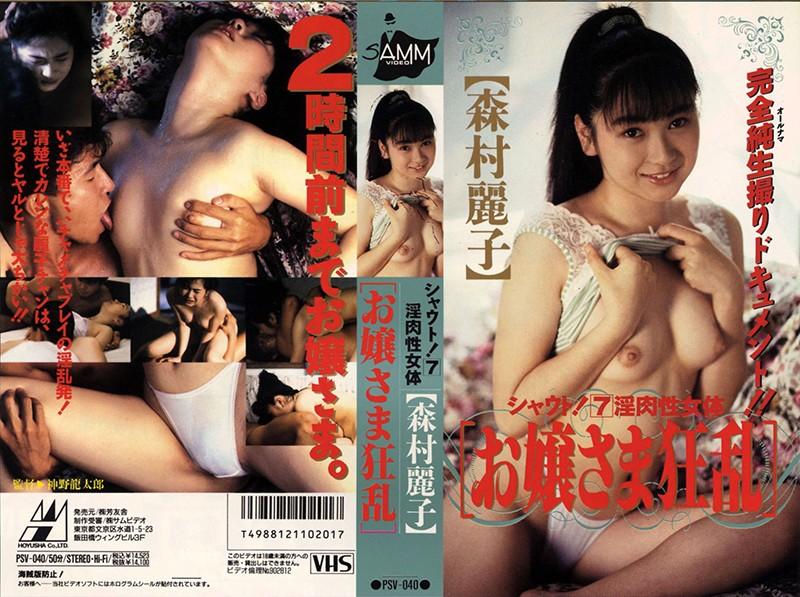 シャウト!7 淫肉性女体 お嬢様狂乱 森村麗子