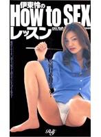 伊東怜のHow to SEXレッスン ダウンロード