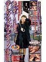東京〜札幌テレクラ・ロマンティック街道 ダウンロード
