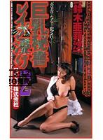 巨乳秘書レいプ漬け 2 鈴木亜莉沙
