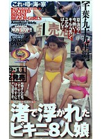 これが噂の海の家 渚で浮かれたビキニ8人娘 ダウンロード