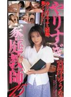 やりすぎ家庭教師15 宮澤ゆうな ダウンロード