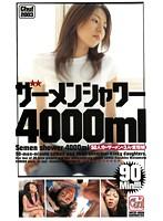 ザーメンシャワー4000ml ダウンロード