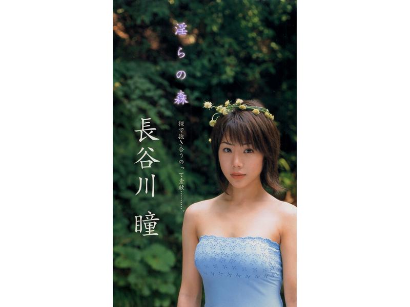 (41wjl006)[WJL-006] 淫らの森 長谷川瞳 ダウンロード