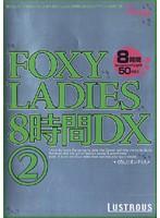FOXY LADIES 8時間DX2 ダウンロード