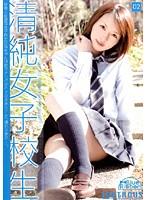 清純女子校生 02 ダウンロード