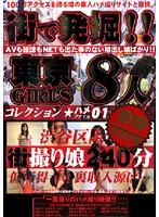 街で発掘!!東京GIRLS コレクション ハメファイル01 ダウンロード