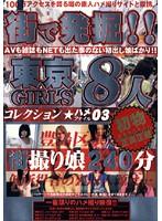 街で発掘!!東京GIRLS コレクション ハメファイル03 ダウンロード