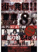 街で発掘!!東京GIRLS コレクション ハメファイル06 ダウンロード