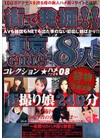 街で発掘!!東京GIRLS コレクション ハメファイル08 ダウンロード