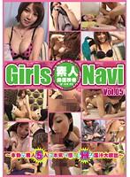 GIRLS NAVI vol.05 ダウンロード