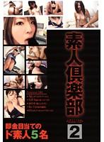 素人倶楽部 2 ダウンロード