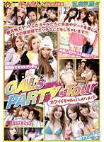 GAL's PARTY Tour カワイイギャルとハメハメハ ダウンロード