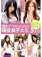 憧れの現役女子大生5人 2 ダウンロード