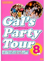 GAL's PARTY Tour 8時間 ダウンロード