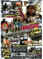 日本横断ナンパMAX VOL.01 北海道編 ダウンロード