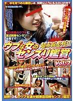 超赤面必死!!ウブな女のセンズリ鑑賞 Vol.2 ダウンロード