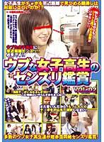 ウブな女子校生のセンズリ鑑賞 VOL.02