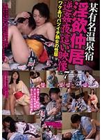 某有名温泉宿淫欲仲居逆姦夜這い映像 VOL.7 ワケありバツイチ熟女の性態 ダウンロード