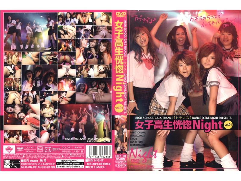 女子校生恍惚Night vol.01