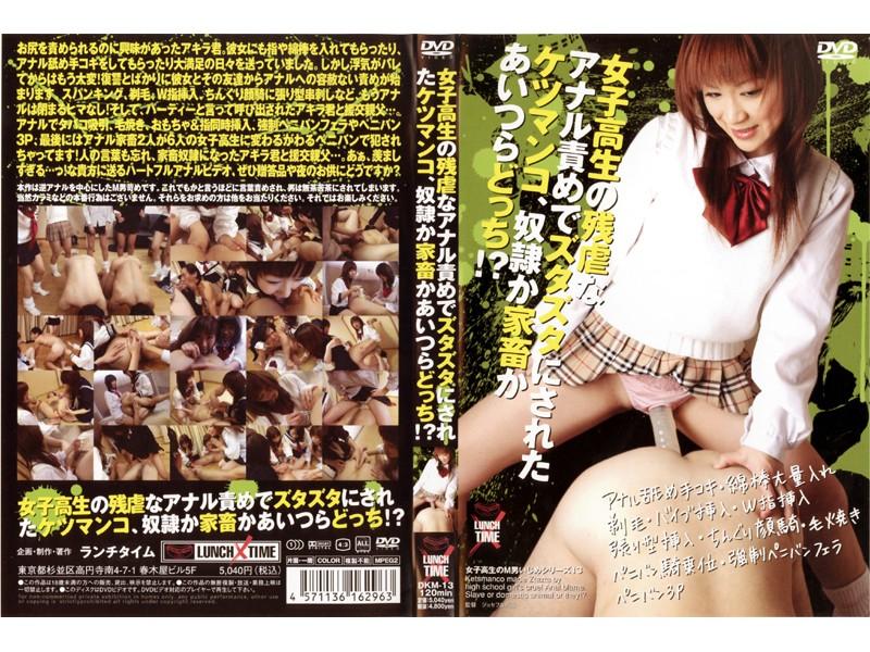 女子校生のM男いじめシリーズ13 女子校生の残虐なアナル責めでズタズタにされたケツマンコ、奴隷か家畜かあいつらどっち!?