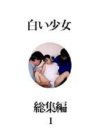 白い少女 総集編 1 ダウンロード