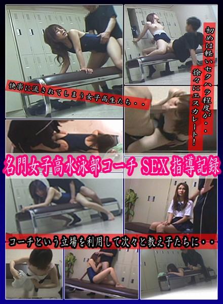 名門女子校水泳部コーチ SEX指導記録