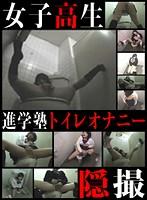 女子校生 進学塾トイレオナニー隠撮 ダウンロード