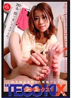 手淫 テコキックス vol.2 〜両手両足を使った嫉妬プレイ〜