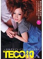 手淫 テコキックス vol.3 〜おねだりプレイでLOVEハンド〜 ダウンロード
