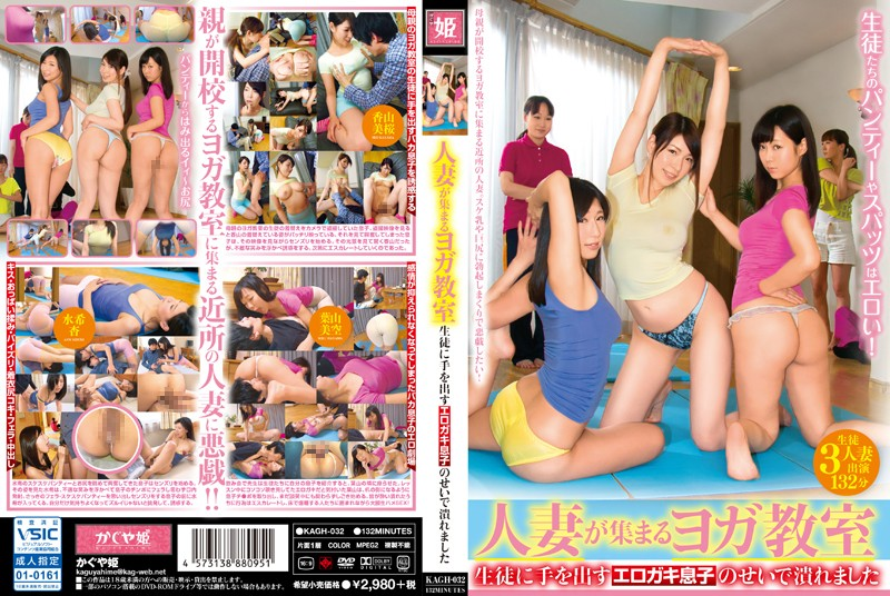 KAGH-032 Yoga Class Full Of MILFs - Pussies Demolished By One Of Their Horny Young Sons