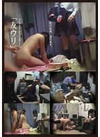 女子校生売春盗撮 「友ウリ」 今どきの女子校生の売春コトバ