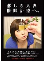 淋しき人妻 催眠治療へ。 ダウンロード