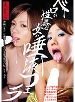 422tot00013[TOT-013]ベロが性器な女の唾液フェラ