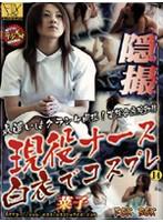 FOX BOX 隠撮 現役ナース白衣でコスプレ 菜子 ダウンロード