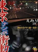 実録東京ナンパ衝動 深夜の投げやり娘!一本釣り えみり20才 ダウンロード