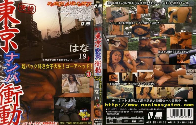 (428dcn03)[DCN-003] 実録東京ナンパ衝動 超バック好き はな19才 ダウンロード