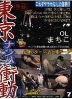 実録東京ナンパ衝動 必勝パターン=お台場デート OLまちこ ダウンロード