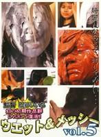 ウエット&メッシー vol.5 ダウンロード