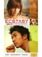 ECSTASY 〜危険な香り〜