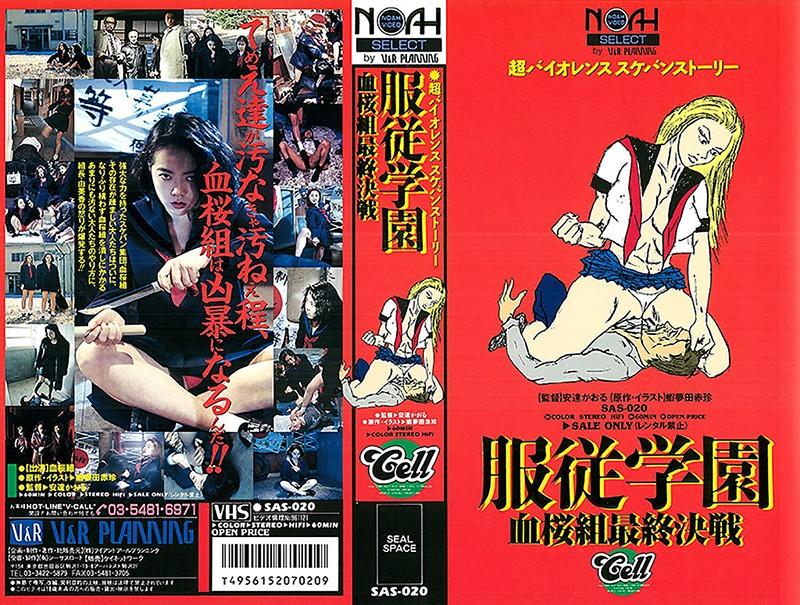 服従学園… 血桜組最終決戦 パッケージ写真