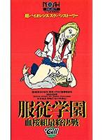 服従学園… 血桜組最終決戦 ダウンロード
