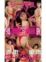ジーザス栗と栗鼠スーパースター 3 吉田蜜流 ダウンロード
