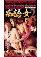 痴語女 2 ダウンロード