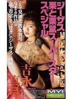 ジーザス栗と栗鼠スーパースター スペシャル 吉永真弓