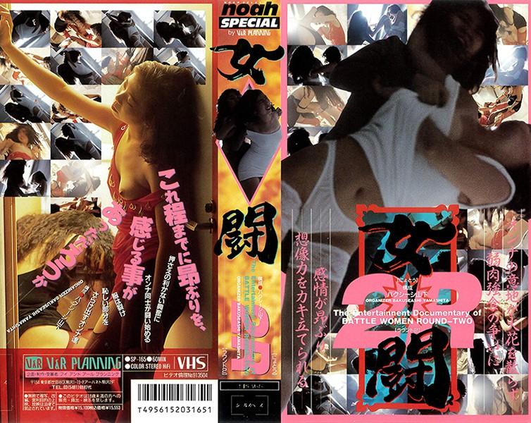女闘 2R(ラウンド2)