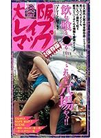 大阪レ●プMAP ダウンロード