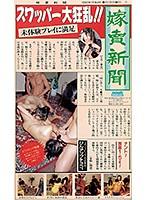 嫁売新聞 42sp00215のパッケージ画像
