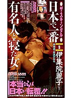 ザ・スキャンダル 日本で一番有名人と寝た女 ダウンロード